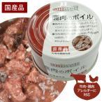 犬 フード  アニウェル 鹿肉のボイル 85g(国産)(犬用栄養補完食) 缶詰 鹿肉 たん白質 ミネラル 低カロリー 低アレルギー オールステージ ウェット