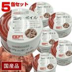 犬 フード  アニウェル 鹿肉のボイル 85g(5缶セット)(国産)(犬用栄養補完食) 缶詰 鹿肉 たん白質 ミネラル 低カロリー 低アレルギー