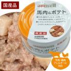 犬 フード  アニウェル 馬肉&ポテト 85g(国産)(犬用総合栄養食)缶詰 馬肉 ボテト じゃがいも 野菜 ビタミンC カリウム 低カロリー 低アレルギー