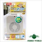 快適ファン(ペット用扇風機)(夏用) (クール)  フェレット/ペット/ペット用扇風機/ケージ用ファン/空気清浄器/暑さ対策
