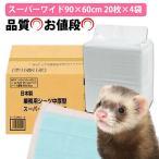 日本製 業務用シーツ中厚型スーパーワイド(20枚×4袋