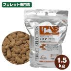 フェレットフード イースター フェレットセレクション シニア 1.5kg フェレットシニア エサ えさ 餌