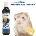 マーシャル フロトーン6oz フェレット ビタミン剤 毛艶 被毛 毛並み