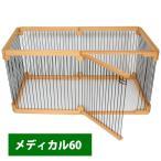 フェレットに最適なサークル!メディカル60 本体(オススメ) (送料無料) (お買い得)  フェレット/サークル/ケージ/ゲージ