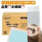 日本製 業務用シーツ中厚型レギュラー(100枚×4袋)(