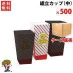 【在庫処分】(中)組立式ポップコーンカップ(500個)