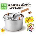 ポップコーンメーカー IH対応 ステンレス製 ポップコーンポッパー Silver Whirley Popスターターキット付 家庭用 調理鍋