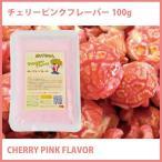 ポップちゃんフレーバー チェリーピンク味 100g