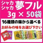 Yahoo!FESCOポップコーンショップポップコーン 夢フル ポップコーン調味料 3g×50袋 選べる14種 フレーバー シーズニング