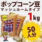 ポップコーン豆マッシュルームタイプ 1kg(500g×2袋) ( 約50人分 )