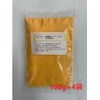 バターソルトフレーバー(調味塩)FLAVACOL100g×4袋  GOLD MEDAL ポップコーン ※ ポテト 唐揚げ  料理にも