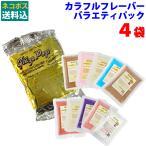 【フレーバーバラエティパック 100g 4袋】・キャラメル×1・チョコレート×1・レッドストロベリー×1・メイプル×1