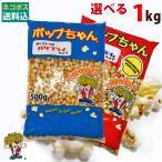 ネコポス ポップコーン豆1kg バタフライorマッシュルーム(500g×2)