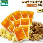 ネコポス ココナッツオイル60g×10袋 黄・バター風味 ポップコーン