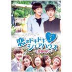 恋のドキドキ シェアハウス〜青春時代〜 DVD-BOX3 TCED-40722017年 ラブストーリー 韓流
