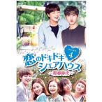 恋のドキドキ シェアハウス〜青春時代〜 DVD-BOX4 TCED-4073韓国 ラブストーリー 2017年