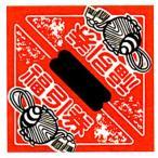 ★徳用 三角くじ 1000枚 小槌 平判★{子供会 景品 お祭り くじ引き 縁日}