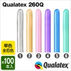 Qualatex クオラテックス 260Q クロームカラー(単色) 約100入 全6色 風船 マジックバルーン ペンシルバルーン ツイストバルーン バルーンアート パーティー