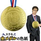 大きな金メダルの色紙