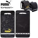 クツワ PUMA ランドセルカバー PM307/PM308