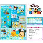 ¥3460(税抜) ディズニーツムツム 文具セット DC 新入学 文具 文房具 410