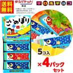 ゆうパケット 送料無料 4パックセット チロル こいのぼりチロル 5個×4パック 駄菓子 チロルチョコ チョコ 子供の日 配布 個装 個包装 お菓子 [UPK]