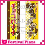 『チョコバナナ』のぼり/のぼり旗サイズ:約60cm×180cm バナナチョコ 13/0621 子供会 景品 お祭り くじ引き 縁日 屋台