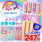 ショッピングケアベア 380円(税抜) ケアベア お箸4膳セット ファンシー 18A24
