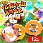 景品玩具 化石火山スライム 12入 柄箱  238 18J04 子供会 景品 お祭り くじ引き 縁日 お子様ランチ おもちゃ