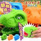 バラ売 リアル恐竜 つぶつぶスクイーズ  景品 おもちゃ 子ども会 258 18D27