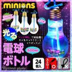 ミニオンズ 電球ボトル 24入 電球ボトル 500ml ストロー付