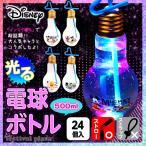 ディズニー 電球ボトル 24入 電球ボトル 500ml ストロー付