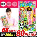 10 個セット ¥250(税抜) パンダもん【手持ち 花火 セット】228[17D21]
