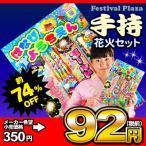 ¥350(税抜) はなびようちえん【手持ち 花火 セット】228[17D21]