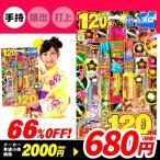 ¥2000(税抜) ボリュームMAX120本 手持ち 花火 セット 228[17D21]