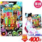 ¥1200(税抜) SMOKEバスターズ【手持ち 花火 セット】228[17D21]