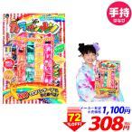 1000円(税抜) カラールンルン No.10 手持ち花火 301 18B26