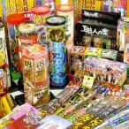 Theフルコース50000円コース 究極の花火厳選セット 子供会 景品 お祭り くじ引き 縁日