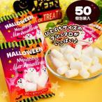 ハロウィン 袋売 ハロウィン ひとくちマシュマロ 50小袋入 ハロウィン お菓子 キャンディ 駄菓子
