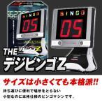 ¥3500円(税抜)THE デジビンゴZ ビンゴゲーム デジタル ビンゴ 15/0525 子供会 景品 お祭り くじ引き 縁日