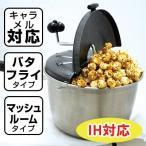 IH対応ステンレス製ポップコーンポッパー Sweet&Easy キャラメル ポップコーン ココナッツオイル ポップコーンメーカー ポップコーンマシーン
