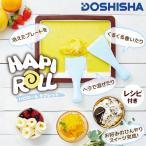 ショッピングアイスクリーム ハピロール タブレット DHRL-18 DHRL18 アイスクリームメーカー 手作りアイス ロールアイス アイスパン [あすつく 配送区分A]