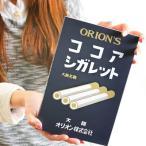 オリオンアミューズメントココアシガレット 10箱入 駄菓子 15/0123 子供会 景品 お祭...