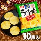 箱売 亀田製菓 サラダうす焼 せんべい 28g 10入 駄菓子 16/1024