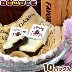チロルチョコ コーヒーゼリー袋 10パック入