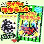 駄菓子 コリス スイカのタネラムネ 10入 箱売   18G23 子供会 景品 お祭り 縁日 お菓子