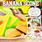 箱売 バナナスコーン 25入 駄菓子 17L06