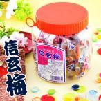 駄菓子 カリカリ信玄梅ポット 300g(約20個入 18J01 子供会 景品 お祭り 縁日 お菓子 熱中症対策