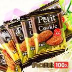 プチクッキー チョコ風味 100入 駄菓子 18D07