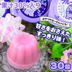 ミルクブルーベリー味ゼリー 30個入  駄菓子 18B27